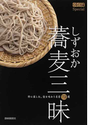 しずおか蕎麦三昧 粋に楽しむ。技を味わう名店72選 (ぐるぐる文庫Special)
