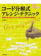 コード分解式アレンジ・テクニック 最適な音の組み合わせを導き出す新発想の編曲術