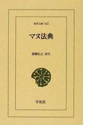 マヌ法典 (東洋文庫)(東洋文庫)