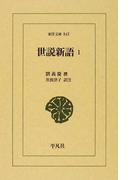 世説新語 1 (東洋文庫)(東洋文庫)