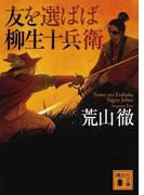 友を選ばば柳生十兵衛 (講談社文庫)(講談社文庫)