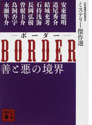 BORDER善と悪の境界 (講談社文庫 ミステリー傑作選)(講談社文庫)
