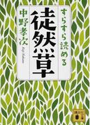 すらすら読める徒然草 (講談社文庫)(講談社文庫)