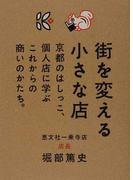 街を変える小さな店 京都のはしっこ、個人店に学ぶこれからの商いのかたち。