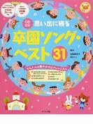 思い出に残る卒園ソング・ベスト31 かんたん&華やかの2アレンジ入り (ナツメ社保育シリーズ)