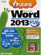 よくわかるMicrosoft Word 2013ドリル