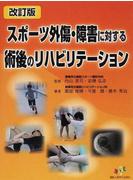 スポーツ外傷・障害に対する術後のリハビリテーション 改訂版