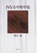 内なる中原中也 (季刊文科コレクション)