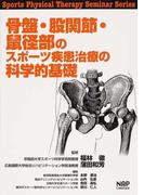 骨盤・股関節・鼠径部のスポーツ疾患治療の科学的基礎 (Sports Physical Therapy Seminar Series)
