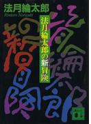 法月綸太郎の新冒険(講談社文庫)