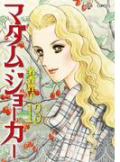 マダム・ジョーカー 13(ジュールコミックス)