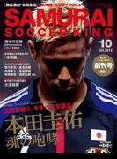SAMURAI SOCCER KING 001 Oct.2012【honto限定ライト版】