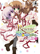 Rewrite ~OKA☆KENぶろぐ~(1)(電撃コミックス)