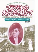 ブラジルの大地に生きて : 「日系移民の母」渡辺トミ・マルガリーダの生涯