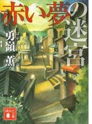 赤い夢の迷宮(講談社文庫)