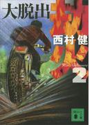 劫火(2) 大脱出(講談社文庫)