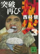 劫火(3) 突破再び(講談社文庫)