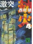 劫火(4) 激突(講談社文庫)