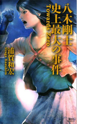 【期間限定価格】八木剛士 史上最大の事件(講談社ノベルス)