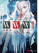 W.W.W -ワールド・ワイド・ウォー1-(講談社ラノベ文庫)