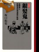 銀髪鬼 : 泉勝寿と阿蘇高校剣道部の軌跡 [新装版]