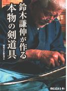鈴木謙伸が作る本物の剣道具