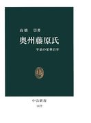 奥州藤原氏 平泉の栄華百年(中公新書)