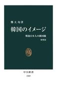 韓国のイメージ 戦後日本人の隣国観 [増補版](中公新書)