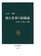 個人尊重の組織論 企業と人の新しい関係(中公新書)
