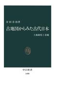 古地図からみた古代日本 土地制度と景観(中公新書)