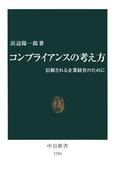 コンプライアンスの考え方 信頼される企業経営のために(中公新書)