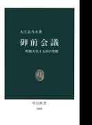 御前会議 昭和天皇十五回の聖断(中公新書)