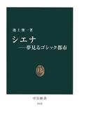 シエナ-夢見るゴシック都市(中公新書)