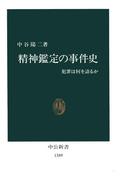 精神鑑定の事件史 犯罪は何を語るか(中公新書)
