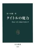 タイトルの魔力 作品・人名・商品のなまえ学(中公新書)