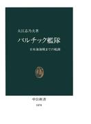 バルチック艦隊 日本海海戦までの航跡(中公新書)