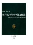 理科系のための英文作法 文章をなめらかにつなぐ四つの法則(中公新書)