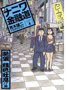 新ナニワ金融道4巻 絶望 銭色吐息!!編(SPA! comics)