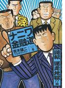 新ナニワ金融道6巻 逆転 迷走地獄!!編(SPA! comics)