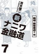 新ナニワ金融道7巻 戦慄 銭欲魔境!!編(SPA! comics)