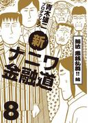 新ナニワ金融道8巻 無法 悪銭乱舞!!編(SPA! comics)