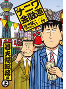 新ナニワ金融道9巻 若夫婦転落編 上(SPA! comics)
