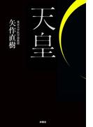 天皇(SPA!BOOKS)