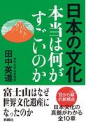日本の文化 本当は何がすごいのか(扶桑社BOOKS)