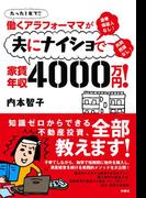 働くアラフォーママが夫にナイショで家賃年収4000万円!(扶桑社BOOKS)