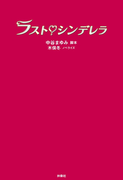 ラスト・シンデレラ(フジテレビBOOKS)
