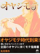 オヤジモテ(マイカ文庫)