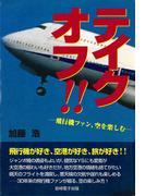 テイクオフ!! : 飛行機ファン、空を楽しむ