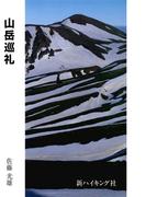 山岳巡礼(新ハイキング選書)