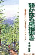静かなる尾根歩き : 奥多摩から八ケ岳まで100コース(新ハイキング選書)